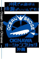 沖縄今帰仁村 カヤックならオーシャンブリッジ沖縄