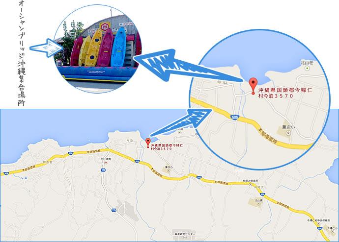 オーシャンブリッジ沖縄までのアクセスマップ カヤックやマリンスポーツを楽しめます。