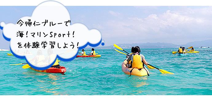 沖縄 マリンスポーツ 今帰仁村の今帰仁ブルーでマリンスポーツ