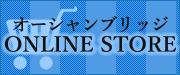 オーシャンブリッジ沖縄ONLINE STORE